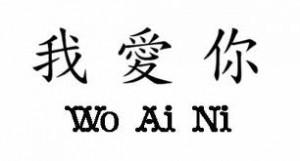 Je t'aime En Mandarin